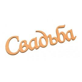 Wooden word - Svadba, 4 mm 26,8 x 7,6 cm